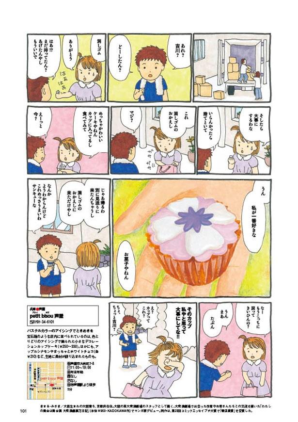 関西ウォーカー連載マンガ「失恋めし」Vol.10 小さな思い(ページ2)