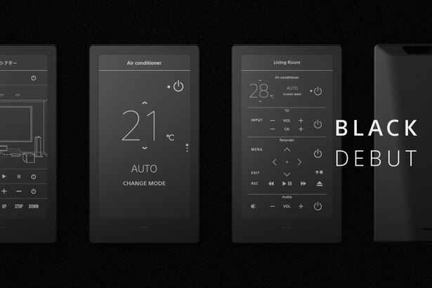 11月に発売した「ハウス リモートコントローラー」ブラックモデル