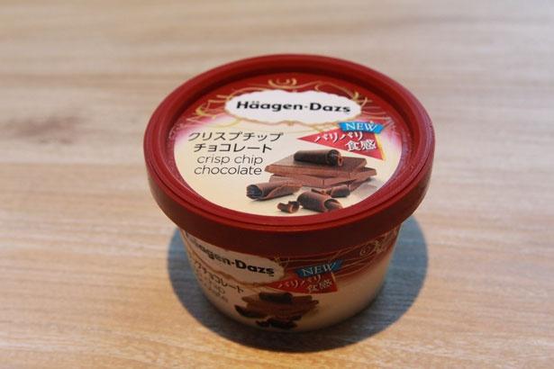 2つの食感にこだわった、ハーゲンダッツ ミニカップ「クリスプチップチョコレート」(税抜294円)が定番商品に仲間入り