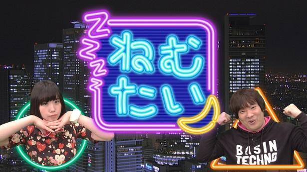 「ねむたい」は、地上波では中京テレビのチャンネルだけでなく、動画アプリの「LINE LIVE」や「Chuun」でも楽しめる