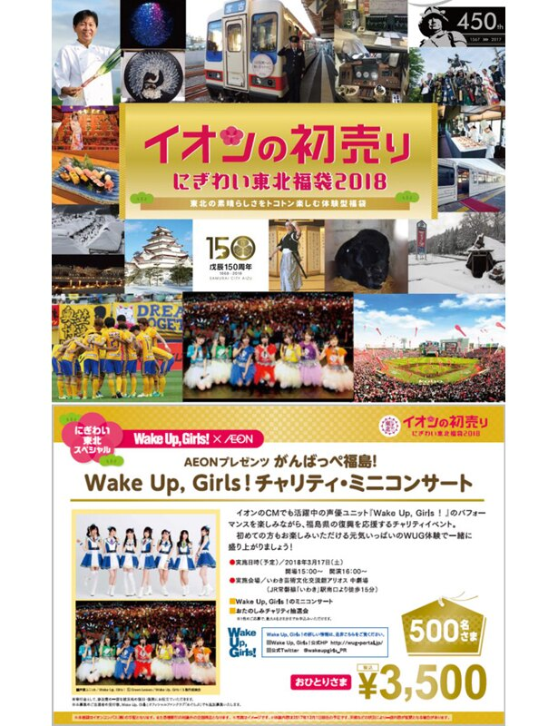 Wake Up, Girls!のチャリティミニコンサートの開催が決定!今回は福島!