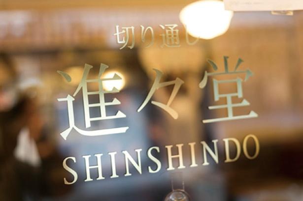 祇園の通りの名前を店名に/切通し 進々堂