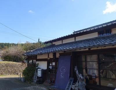 築130年を超える古民家の中にある。近所には、熊野参詣道のひとつとして有名な「近露王子」がある