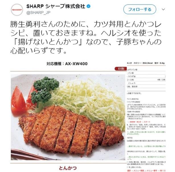 SHARP シャープ株式会社 Twitter公式アカウントより