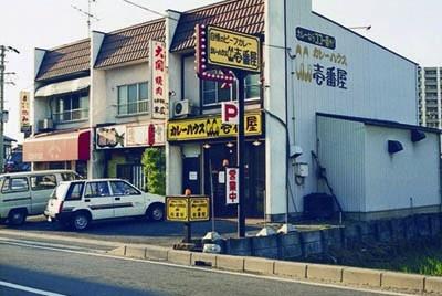 ココイチの1号店は、1978年に現在の愛知県清須市でオープンした