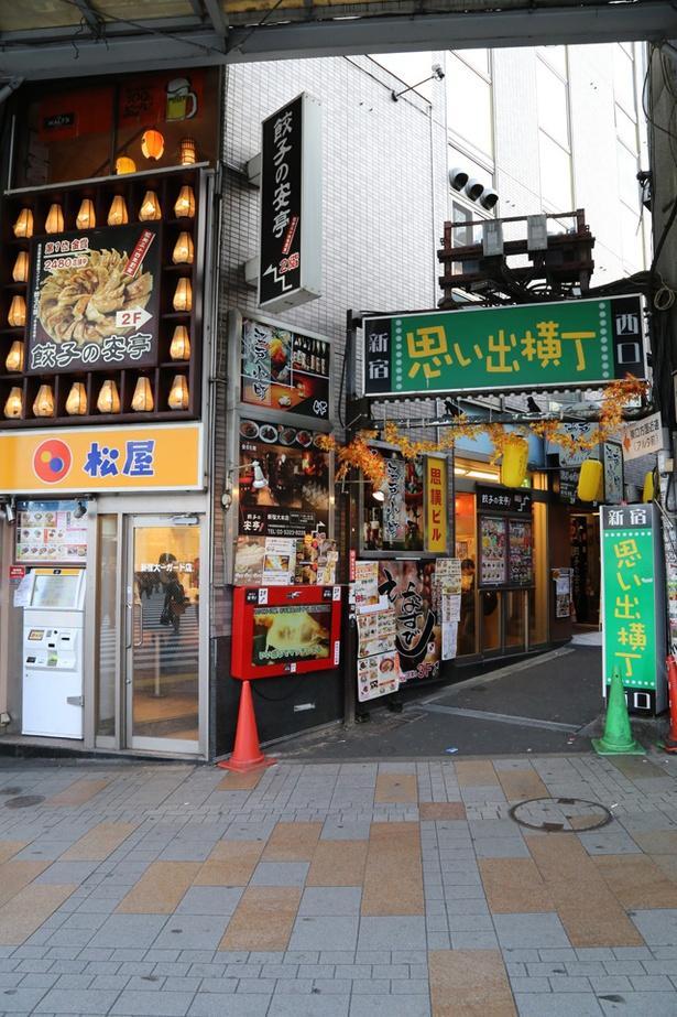 新宿西口思い出横丁に本店を構える「餃子の安亭」。新宿大ガード西の交差点からすぐ