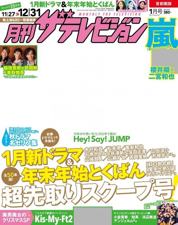 発売中の月刊ザテレビジョン1月号にはアンジュルムの10名が登場。インタビューや最新情報を掲載!