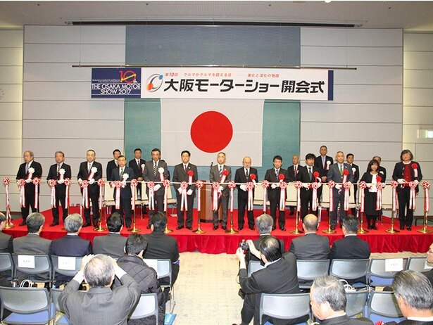 「第10回 大阪モーターショー」開会式