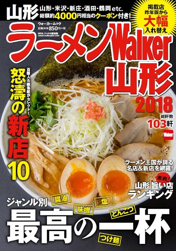山形ラーメン本の決定版『ラーメンWalker山形2018』
