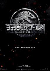恐竜島の火山噴火を生き抜け!シリーズ25周年記念作『ジュラシック・ワールド/炎の王国』が2018年7月公開決定