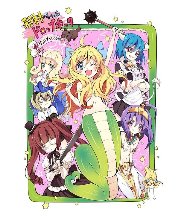 「邪神ちゃんドロップキック」が2018年夏に待望のTVアニメ化決定!原作者のコメントも到着!