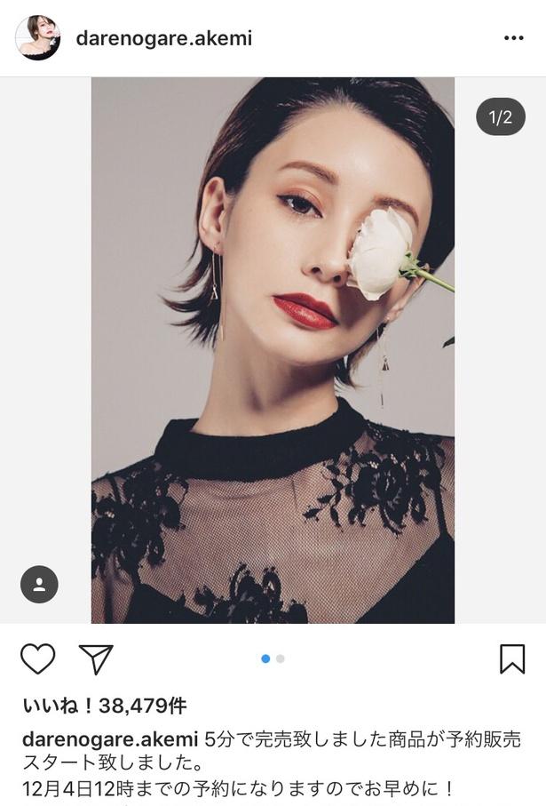 自身のブランド「CAROME.」も好評のダレノガレ明美
