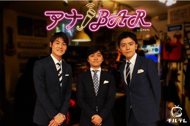 第1回でホスト役を務める日本テレビの上重アナ、森アナ、青木アナ(写真左から)