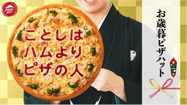ハムもいいけど… → 「ことしはハムよりピザの人」