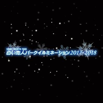 冬の恒例イベントとなっている「白い恋人パーク」イルミ