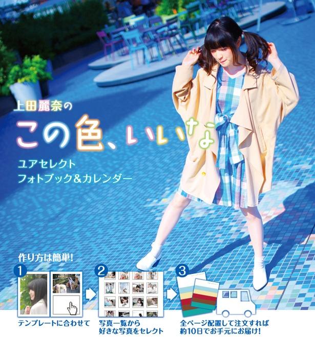 上田麗奈の人気コラムから写真を選んでフォトブック&カレンダーが作成できるサービスがスタート