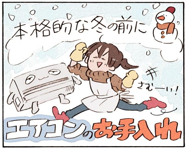 【全画像を見る】エアコンくんをキレイにしよう!
