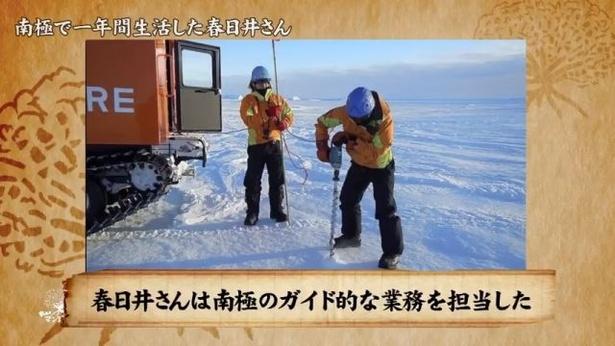 【写真で見る】雪上車が安全に走行できるか氷に穴をあけて深さを確認