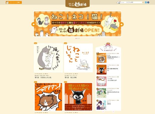 コミックエッセイ猫劇場 TOPページ