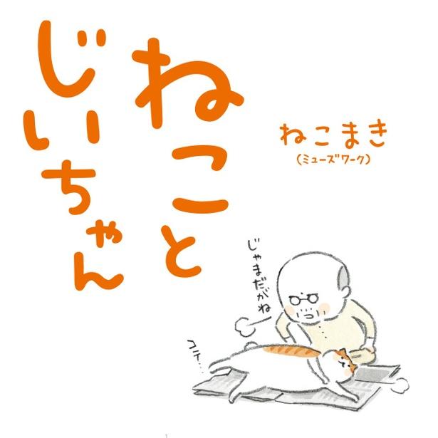 『ねことじいちゃん』ねこまき(ミューズワーク)