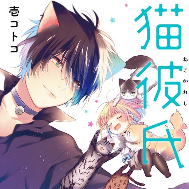 『猫彼氏』(壱コトコ)