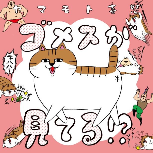 『ゴメスが見てる!?』(ヤマモト喜怒)