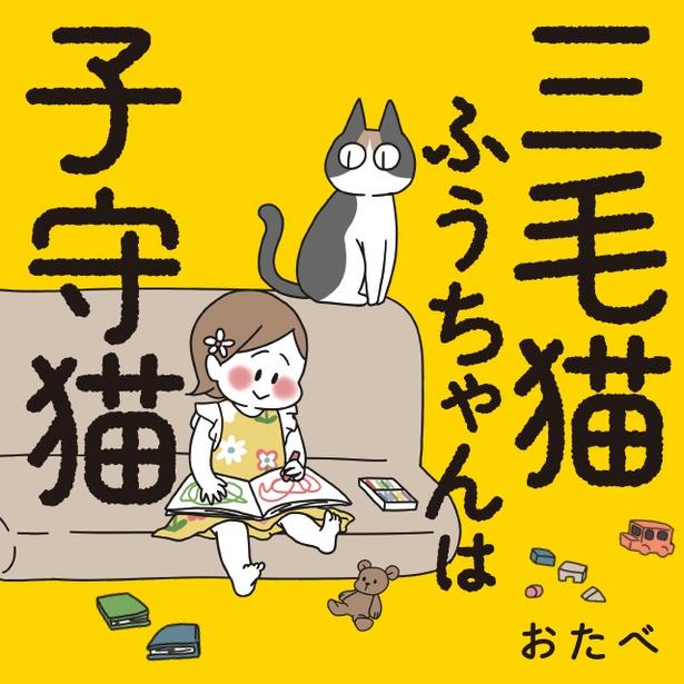 『三毛猫ふうちゃんは子守猫』(おたべ)