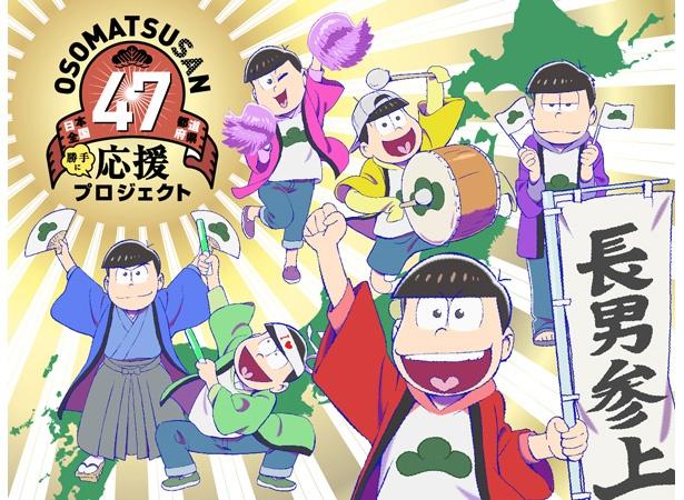 TVアニメ「おそ松さん」日本全国47都道府県<勝手に>応援プロジェクトのキービジュアル