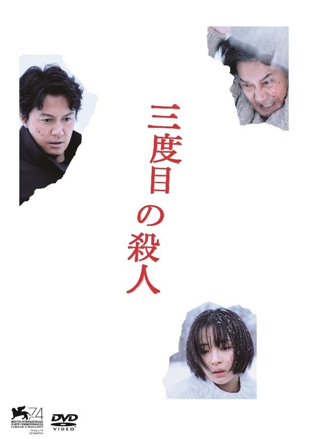『三度目の殺人』Blu-ray&DVDは2018年3月7日(水)発売