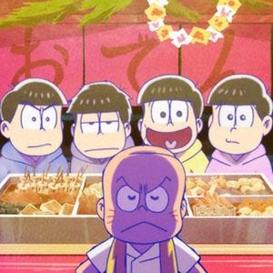 「おそ松さん 第2期」第11話の先行カットが到着。チビ太の屋台でおでんを食べていた6つ子は…