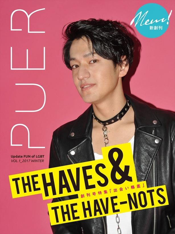 ゲイカルチャーを発信する雑誌「ISmagazine」(イエスマガジン)創刊者・Naoya Oshitaさん