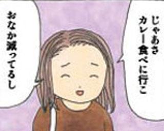 関西ウォーカー連載マンガ「失恋めし」Vol.11 好きなもの(ページ1)