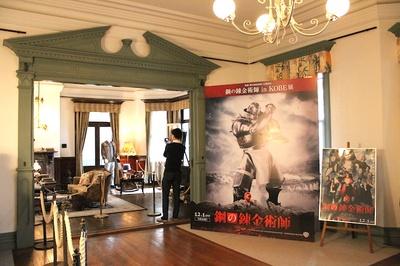 映画「鋼の錬金術師」のロケ地として使用された旧ハンター住宅で映画公開記念イベントを開催/鋼の錬金術師 in KOBE