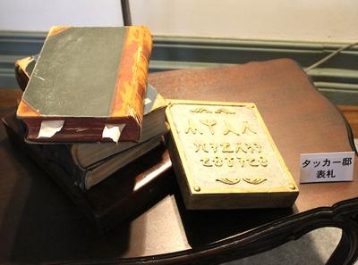 撮影時に使用した小道具も展示/鋼の錬金術師 in KOBE