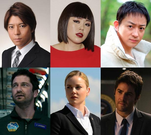 映画「ジオストーム」で吹き替え声優を務める上川隆也、ブルゾンちえみ、山本耕史(写真上段左から)