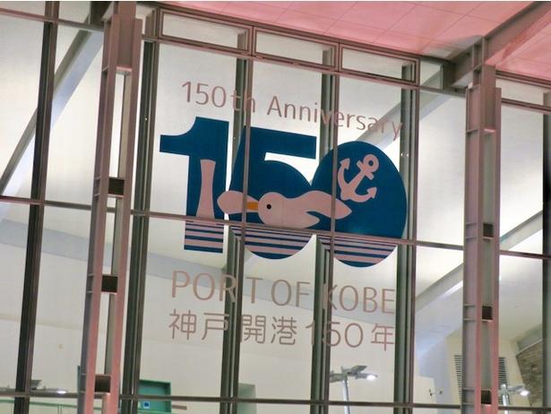 神戸開港150年のロゴがかわいい