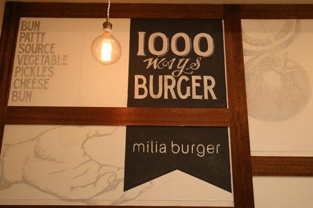 「ミリア」=1000通りのバーガーを提供するはずが、約16万通りと大幅にアップ!