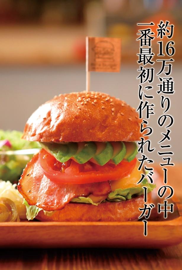 16万通りのメニューの中で、店主の思いが一番詰まったハンバーガーがこちら!