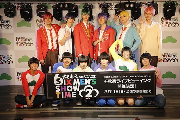あの6つ子再び! 舞台「おそ松さん on STAGE ~SIX MEN'S SHOW TIME 2~」 公開記者会見