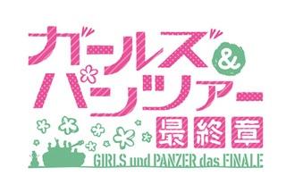 アニメ『ガールズ&パンツァー 最終章 第1話』初日舞台挨拶が開催された