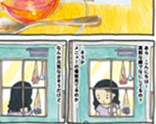 関西ウォーカー連載マンガ「失恋めし」Vol.12  新しい恋(ページ1)