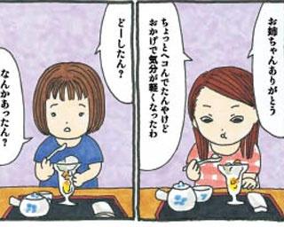 関西ウォーカー連載マンガ「失恋めし」Vol.13 きなこ(ページ1)
