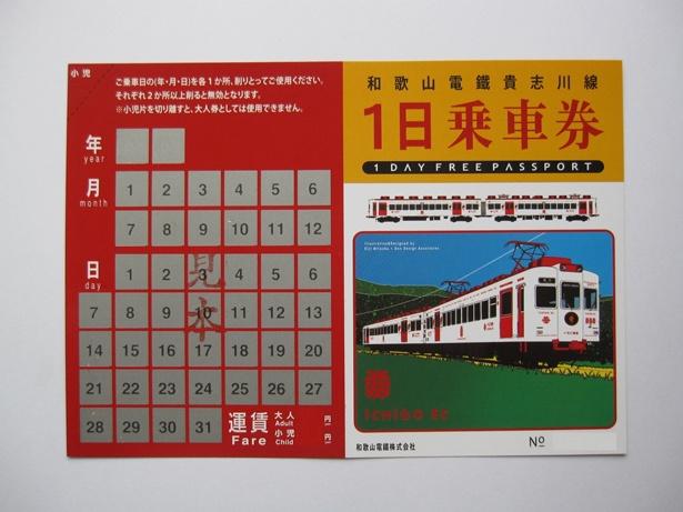和歌山電鐵貴志川線 1日乗車券