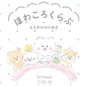 ナレーションは西山宏太朗さんが担当! ゆるほわ4コマ「ほわころくらぶ」公式PV公開