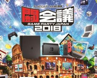 ゲームの祭典「闘会議2018」