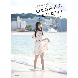 2018年2月発売「上坂すみれ写真集」の表紙画像公開!
