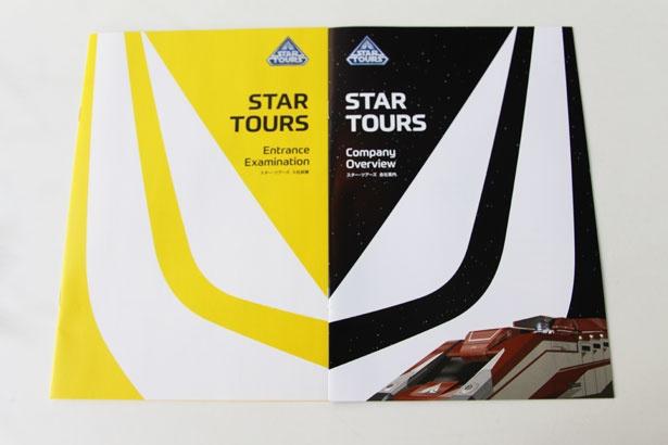 宇宙旅行社「スター・ツアーズ」の入社試験冊子(左)と会社案内(右)