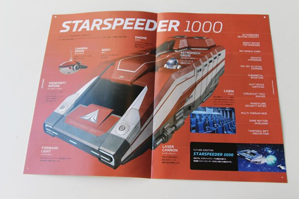 会社案内には「スタースピーダー1000」の性能を紹介するページも