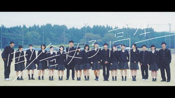 宮崎・小林秀峰高校の高校生たちが作詞した楽曲「田舎女子高生」