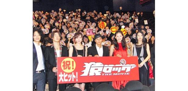映画「猿ロック THE MOVIE」の公開初日に市原隼人(写真左から4人目)らが舞台あいさつ